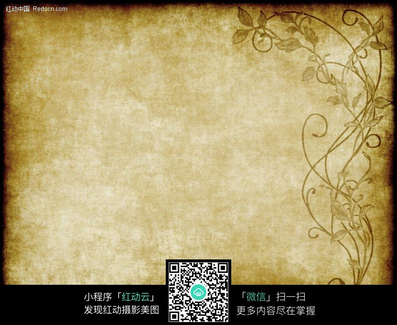 泛黄的怀旧花纹纸张背景图片免费下载 编号335896 红动网图片