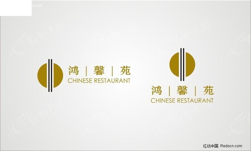 标志 logo 鸿馨苑 石浦 半岛 酒店 中餐厅 logo 标志      公司标志