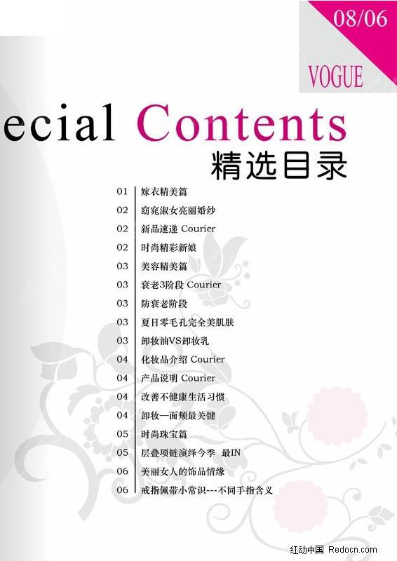 杂志目录_2