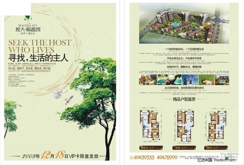 高档别墅房地产广告 房地产广告设计 湖景房地产广告设计 欧式山水房