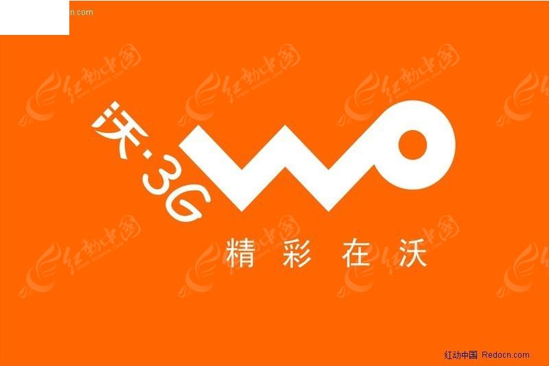 沃3g标志_沃3GCDR素材免费下载_红动网