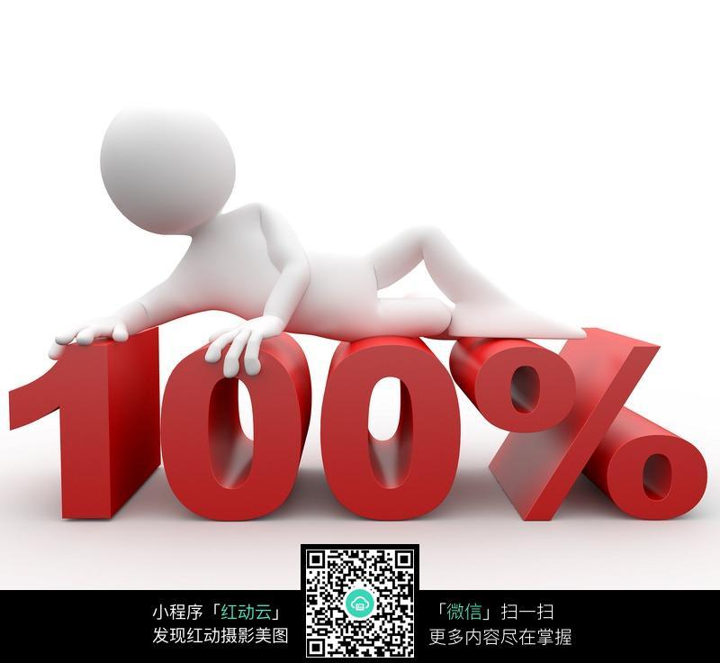 躺在立体100%符号上面的3d小白人图片免费下载_红动网