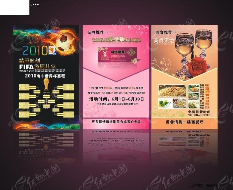免费素材 矢量素材 广告设计矢量模板 海报设计 酒店电梯灯箱广告  请