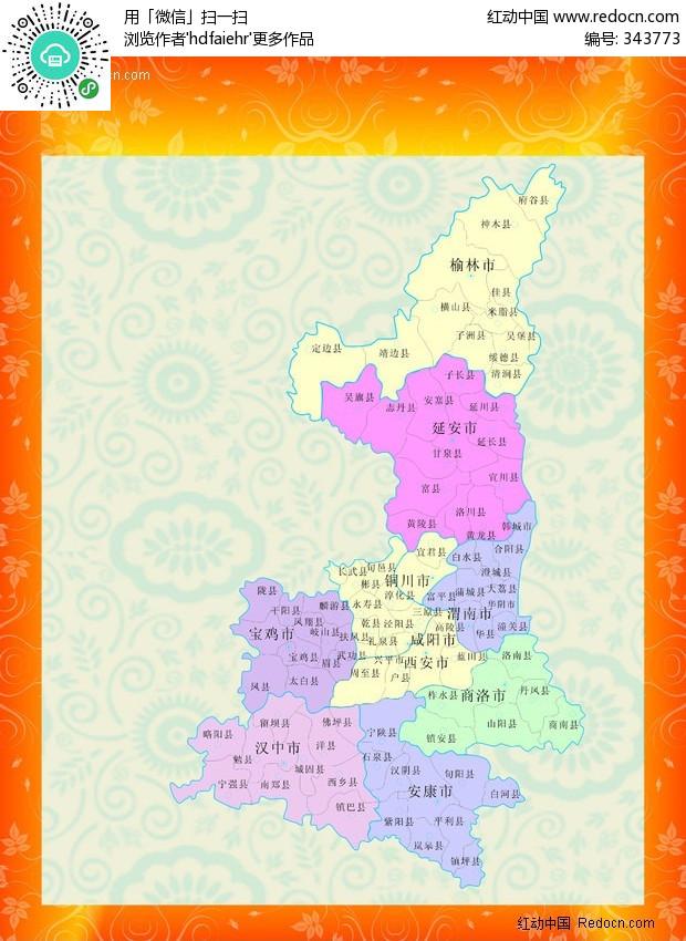 陕西省行政区域-矢量地图矢量图