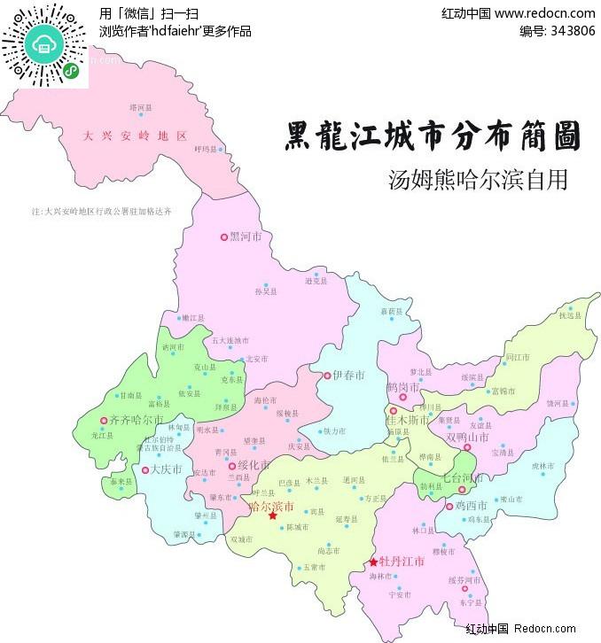 黑龙江城市分布-矢量地图