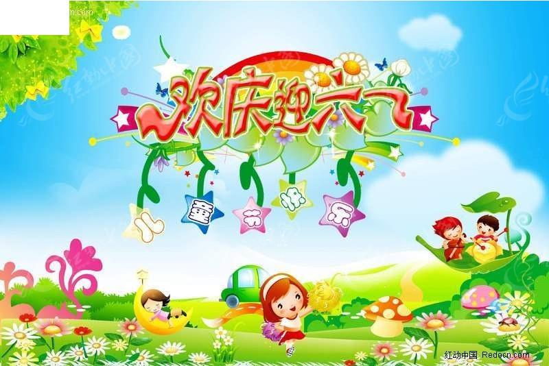 六一儿童节活动背景图