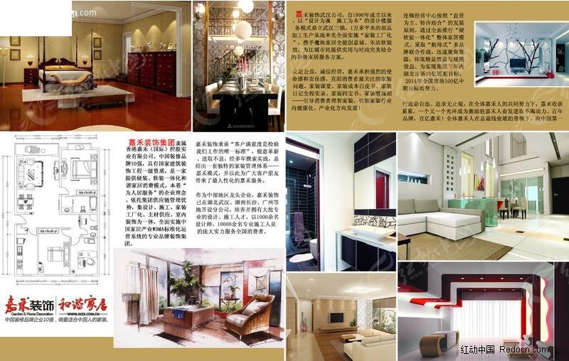 室内设计版面-psd广告设计模板下载(编号:349041)