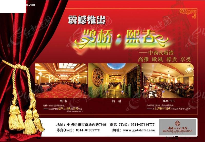免费素材 psd素材 psd广告设计模板 庆典广告 酒店婚庆喜宴广告  请您