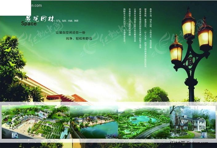 景观园林房地产海报psd分层模板免费下载_房地产广告