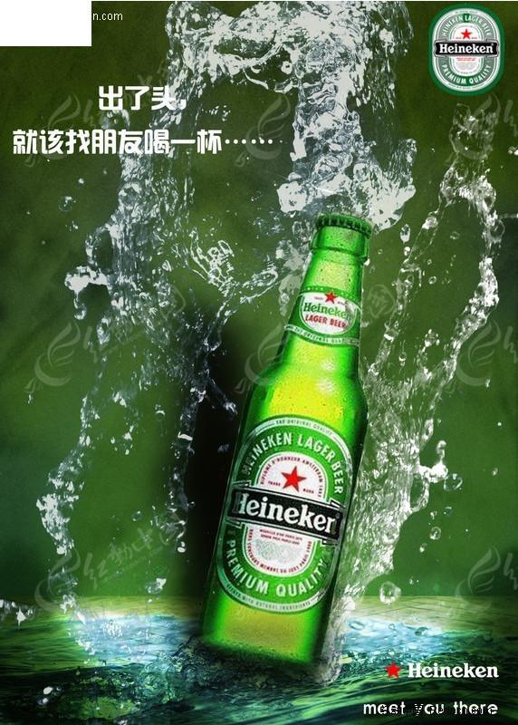 喜力啤酒最新广告_喜力啤酒官网_喜力啤酒_喜力啤酒官方网站_淘宝助理