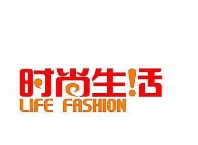 时尚字体设计_