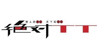 绝对艺术字图片_中文字体图片