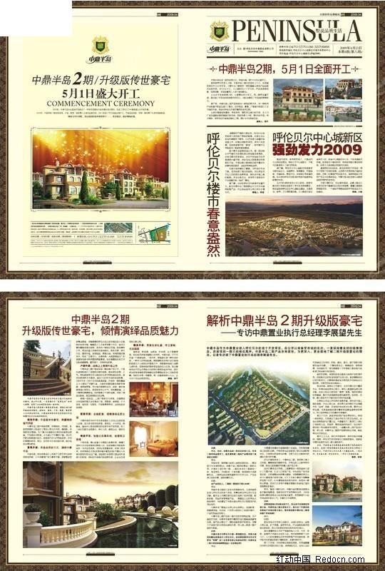 中鼎半岛报纸dm