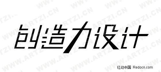 2019创意字体设计美术