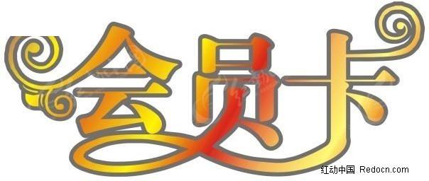 会员卡艺术字图片_中文字体