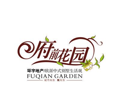 府前花园艺术字图片_中文字体图片