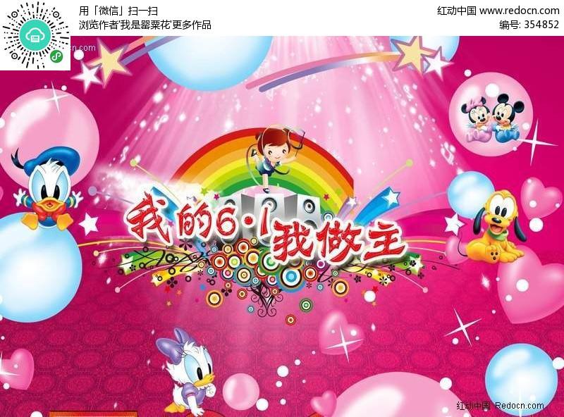 61儿童节宣传图画 六一节