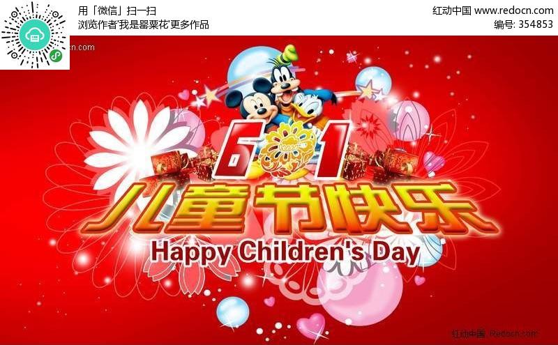 六一儿童节活动标语-六一 宣传海报