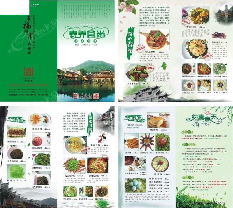 春季美食节矢量图_菜谱菜单