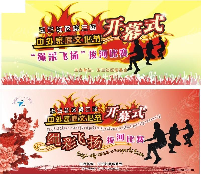 中外家庭文化节拔河比赛海报