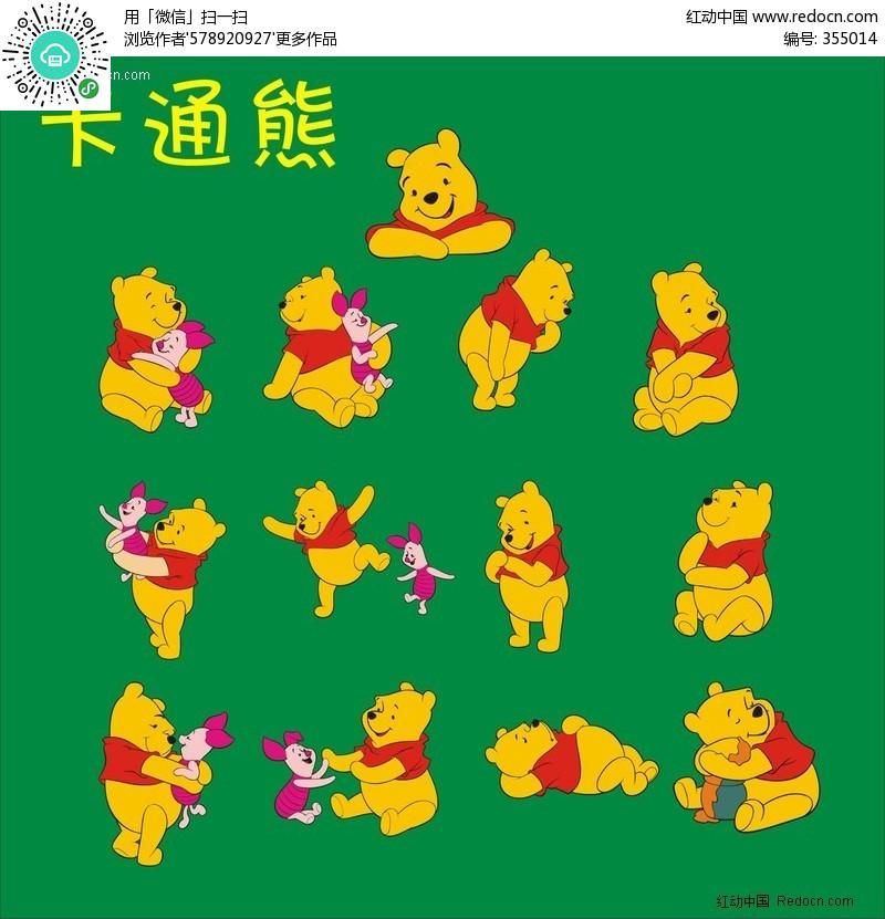 卡通维尼小熊矢量图_卡通形象