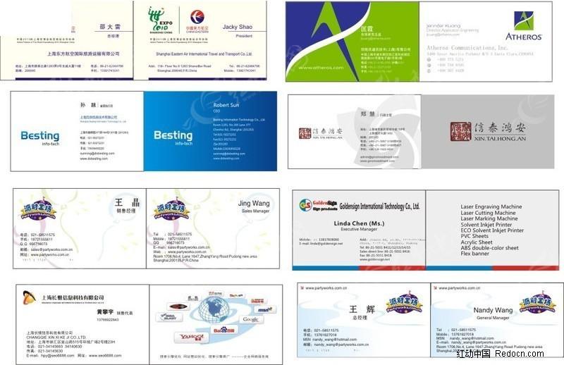 科技公司名片设计模板图片