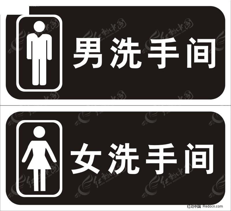 男女厕所标牌CDR素材免费下载 编号228486 红动网