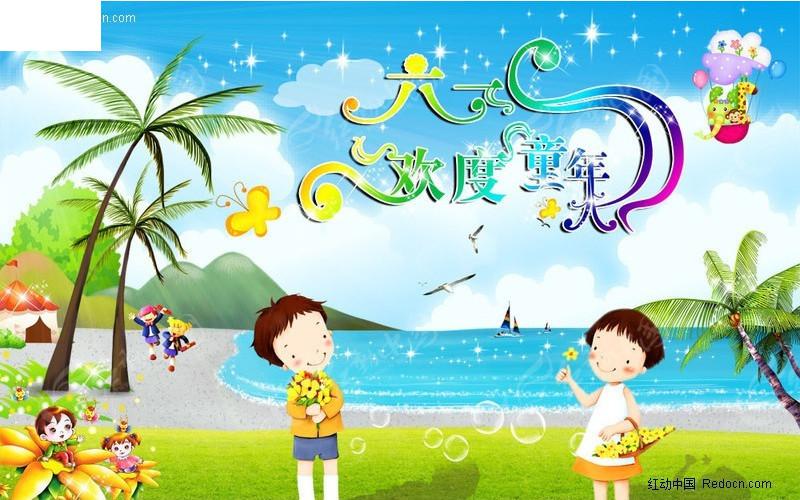 欢度童年 六一节图片 素材 355152 儿童节