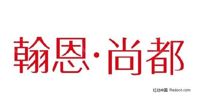 翰恩尚都艺术字图片_中文字体图片