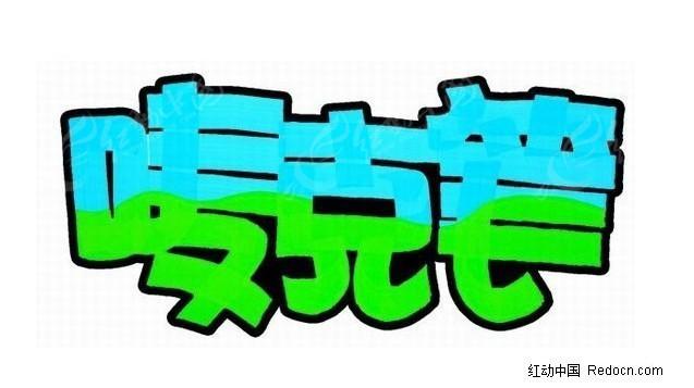 巴洛克积木_中文字体_红动手机版