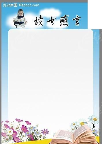 读书节展板背景素材-psd广告设计模板下载(编号:)