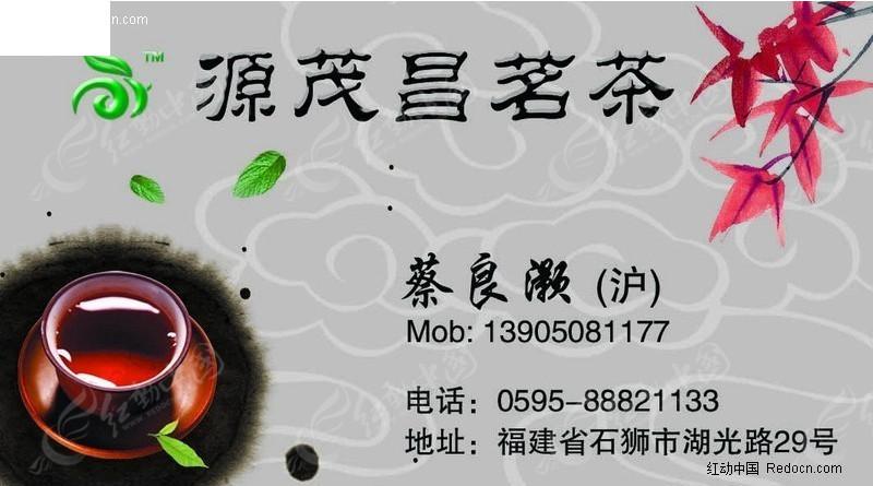 中式茶叶名片模板_名片卡片