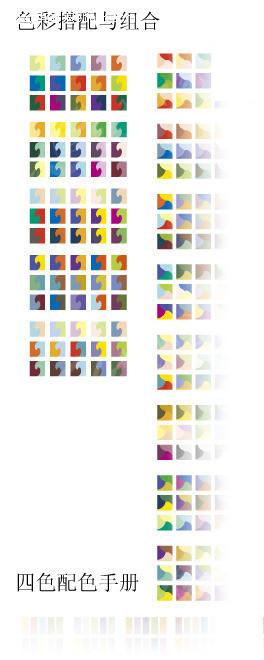 色彩搭配与组合 配色典范