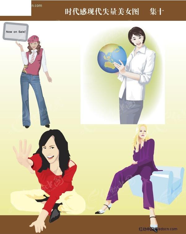 4个都市女性矢量素材