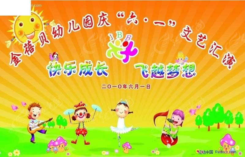 幼儿园六一儿童节文艺汇演背景