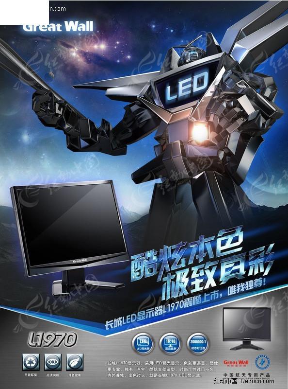 长城led液晶显示器上市广告psd分层模板