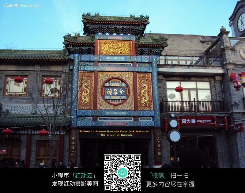 电子琴简谱北京欢迎你