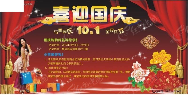 国庆节宣传板