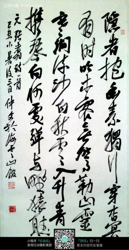 毛笔书法诗词图片-传统书画 吉祥图案 艺术图片下载