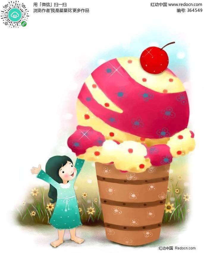 卡通冰淇淋女孩插画_卡通人物