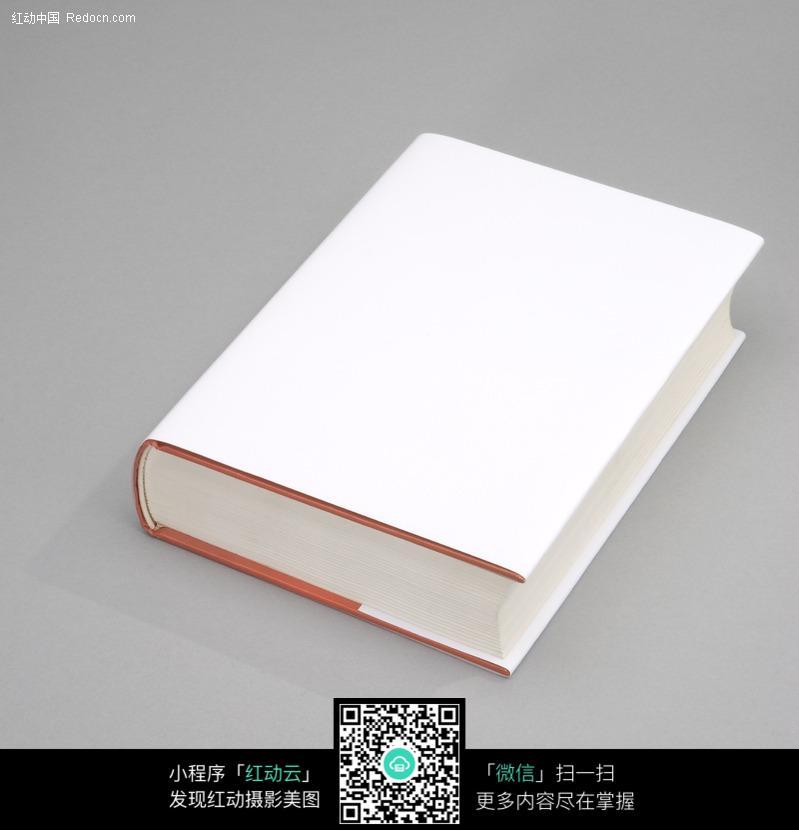 关键词:空白封面书籍书本空白书本模板