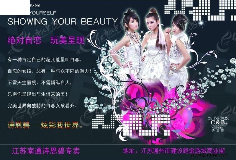 化妆品专卖店形象海报素材