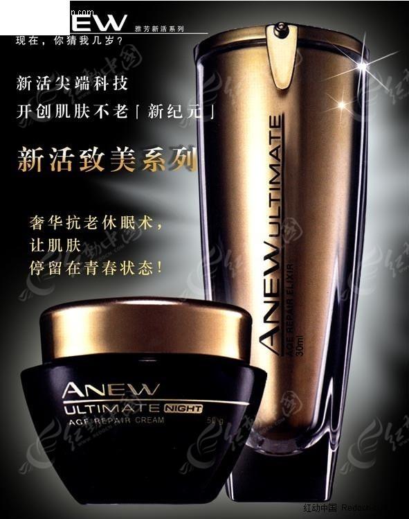 化妆护肤产品宣传海报素材图片