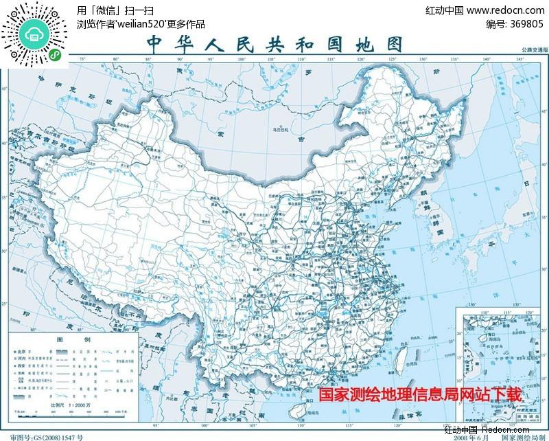 中国地图册免费下载