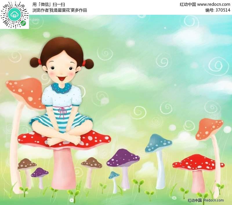 坐在蘑菇上的卡通女孩素材