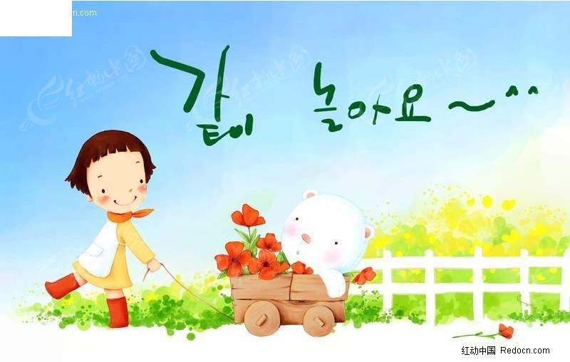 小女孩和小熊卡通画