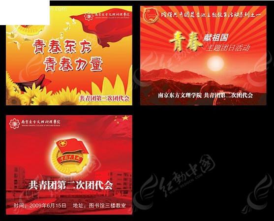 学生会团委活动宣传海报