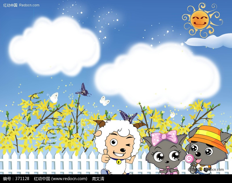 美羊羊与灰太狼卡通模板 高清图片