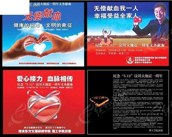 献血宣传海报