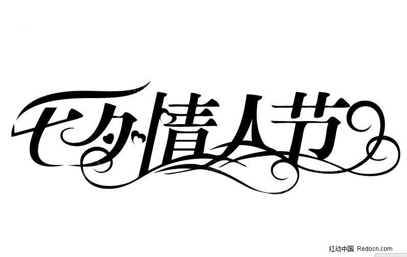 您当前访问素材主题是七夕情人节字体设计,编号是372905,文件格式ai图片